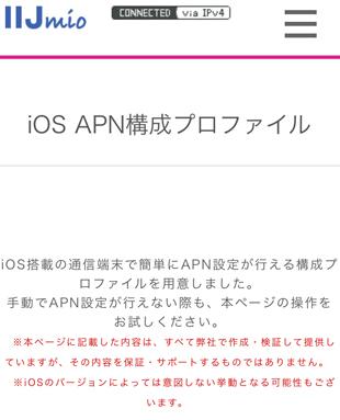 IIJmioのiOS APN構成プロファイルページ