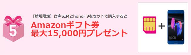 Amazonギフト券 最大15,000円プレゼント