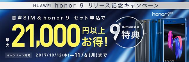 IIJmioのhonor 9 リリース記念キャンペーン