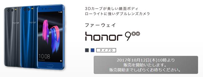 IIJmioで販売するhonor 9