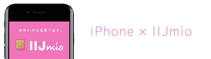iPhone×IIJmio