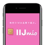 IIJmioでiPhoneを利用するための完全マニュアル!乗り換えから初期設定までの流れ