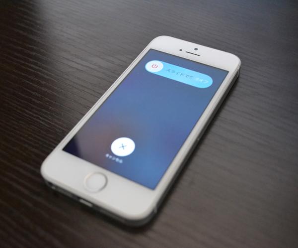 iPhoneの電源をOFFにする