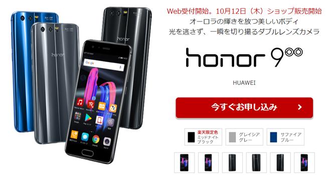 楽天モバイルで販売するhonor 9