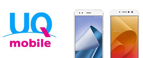 UQ mobileでZenfone 4、もしくはZenfone 4 Selfie Proの購入方法