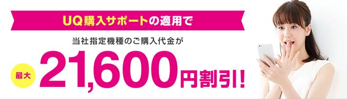 UQ mobileの「UQ購入サポート」