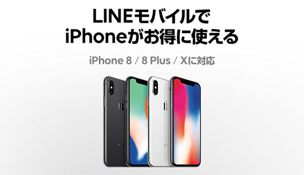 LINEモバイルで利用できるiPhone X