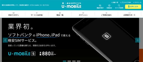 U-mobileが利用できるiPhone X
