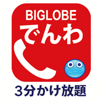 BIGLOBEモバイルは3分かけ放題と通話パック60を提供