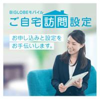 BIGLOBEモバイルは無料の自宅訪問設定サポートがある!