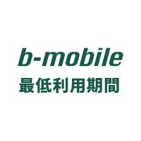 b-mobileは最低利用期間が短め
