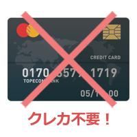 楽天モバイルはクレジットカードがなくても契約できる