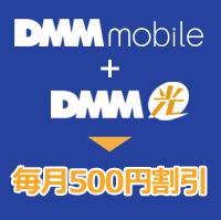 DMM光セット割引
