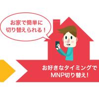 不通期間がほとんどなく、MNPで他社から乗り換え可能