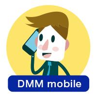 DMMモバイルなら豊富なデータ容量(プラン)を用意