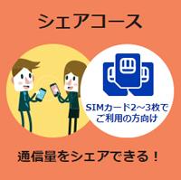 1契約で複数のSIMカードが利用できる「シェアコース」も用意