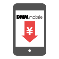 DMM mobileは料金が格安!