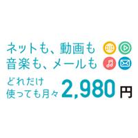 LTE使い放題プランの通話SIMでも月額2,980円から
