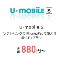 ソフトバンク回線のデータSIMが使える「U-mobile S」