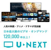 動画配信サービス「U-NEXT」で使えるポイントも貰える