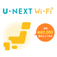 U-NEXTの無料Wi-Fiスポット