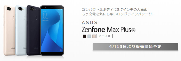 IIjmioで販売されるASUS ZenFone Max Plus (M1)