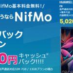 NifMoで始めよう! キャッシュバック キャンペーン