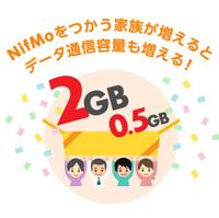 NifMoの「ファミリープログラム」