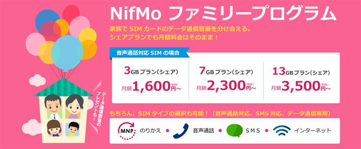 NifMoの「ファミリープログラム」について