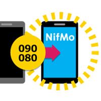 NifMoならMNP対応で他社から番号そのままで乗り換え可能
