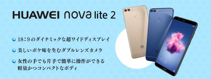 NifMoで販売する「nova lite 2」