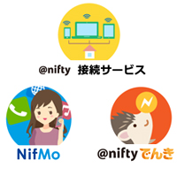 NifMo+@niftyでんき+@nifty接続サービスをセットで割引