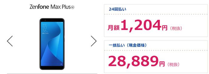 NifMoで販売するZenFone Max Plus(M1)