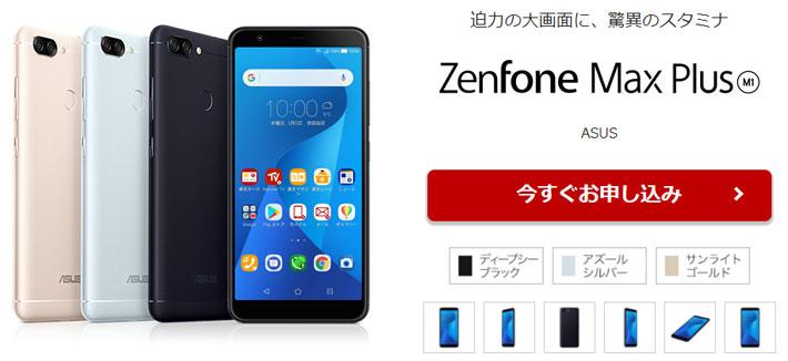 楽天モバイルが販売するZenFone Max Plus(M1)