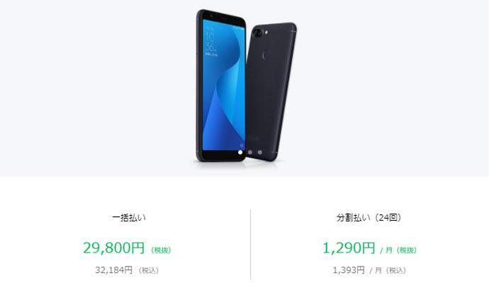 LINEモバイルで販売するZenFone Max Plus(M1)