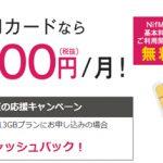 NifMo(ニフモ) のSIMのみで最大15,100円キャッシュバックキャンペーン