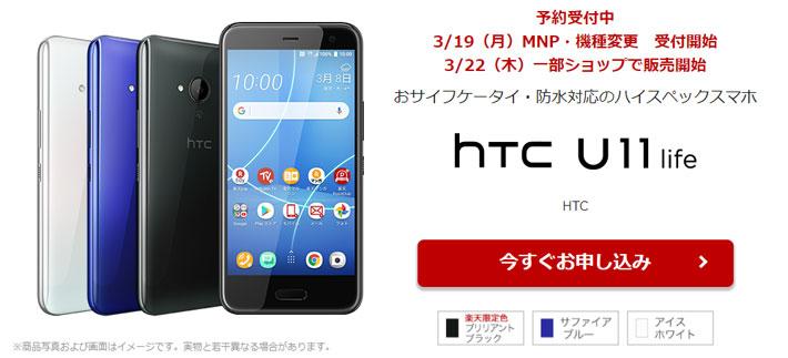 楽天モバイルで販売されるHTC U11 life
