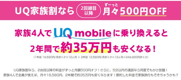 UQ mobileの家族割