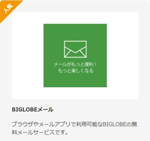 BIGLOBEモバイルの「BIGLOBEメール」