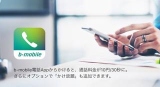 b-mobile電話アプリ