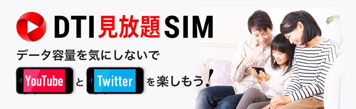 DTI 見放題SIM