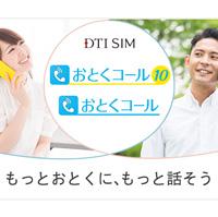 お得な通話オプション「おとくコール」