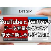 対象サービスが使い放題の「DTI 見放題SIM」