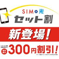 LIBMOのSIM×光セット割引
