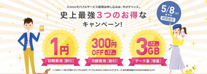 IIJmioのキャンペーンでお得に購入可能