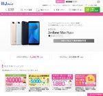IIJmioのZenFone Max Plus (M1)