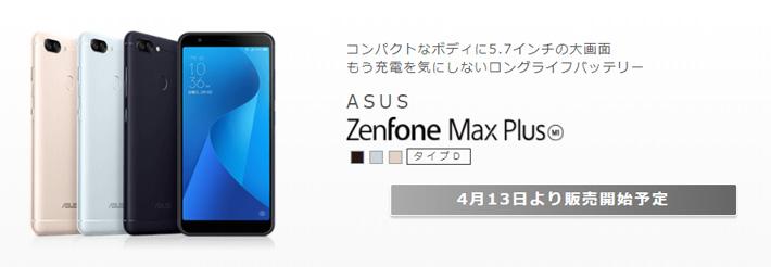 IIJmioで販売するZenFone Max Plus (M1)