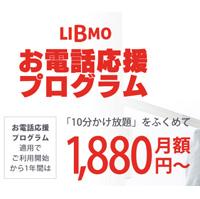 LIBMOの10分かけ放題