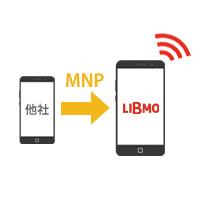 LIBMOはMNPで番号そのままで他社から乗り換えOK