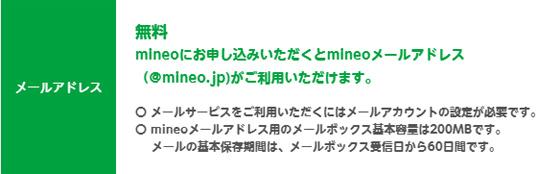 mineoのメールサービス